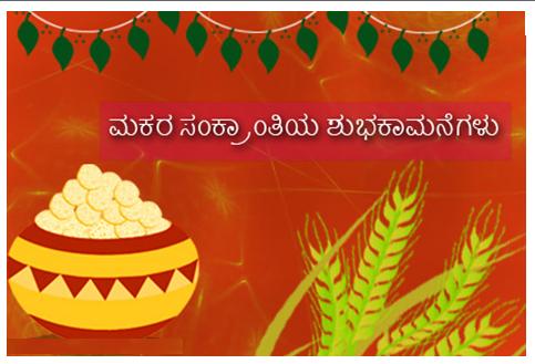 2013 Makara Sankranthi Celebration