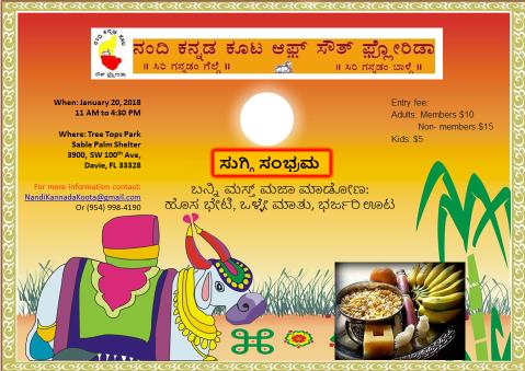 Suggi Sambhrama – Sankranti Annual Picnic 2018