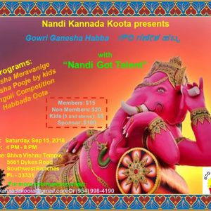 Gowri Ganesha Habba